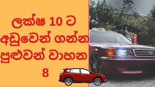 ලක්ෂ 10 ට අඩුවෙන් ගන්න පුළුවන් වාහන 8 -buy used cars in srilanka