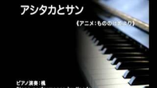 """アシタカとサン """"Ashitaka And San"""" もののけ姫 Princess Mononoke"""