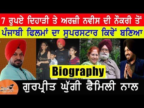 Gurpreet Ghuggi Biography In Punjabi | Family | Success Story | Struggle | Wife | Mother | Father