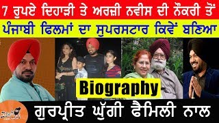 Gurpreet Ghuggi Biography In Punjabi | Family |...