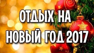 видео Где отдохнуть на Новый год 2017 на море