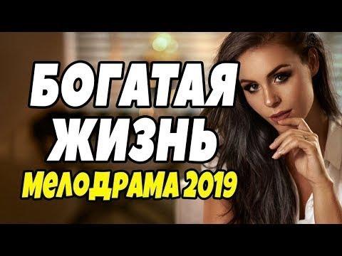 Богатая Жизнь Русские Мелодрамы новинки 2019 русское кино 2019 сериалы 2019 кино для девушек