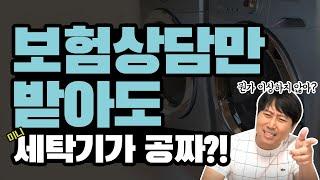 보험상담만 받아도 세탁기가 공짜?!