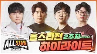한화생명e스포츠 카트라이더 올스타전 2주차(Final)…