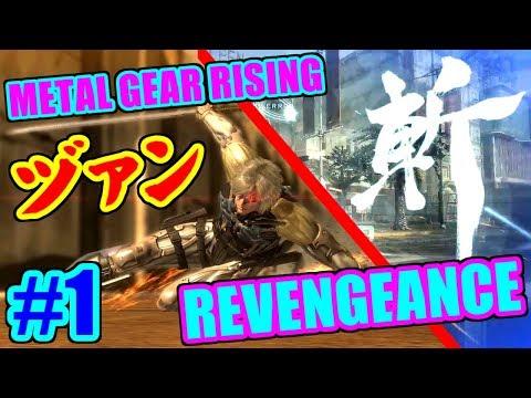 [#1] メタルギア ライジング リベンジェンス - METAL GEAR RISING REVENGEANCE