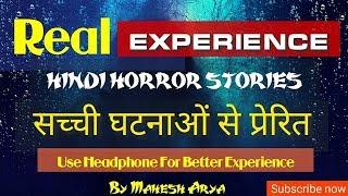 Real Experience  Hindi Horror Stories By Mahesh Arya