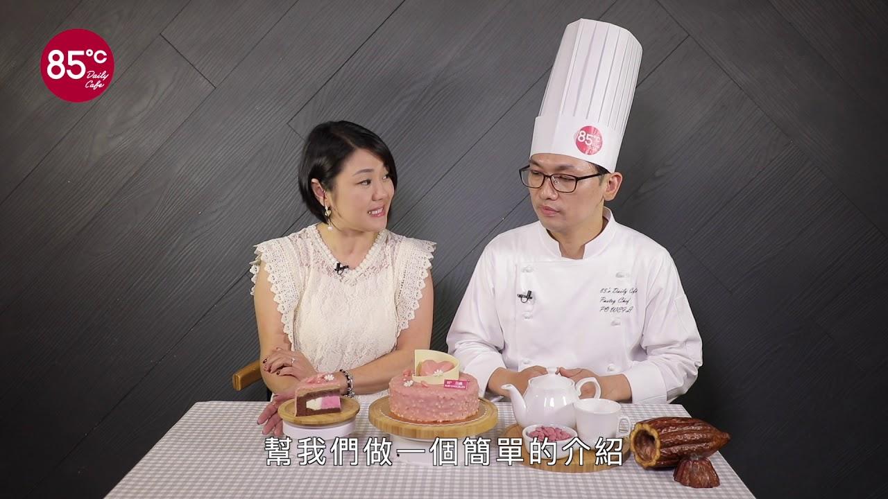 85度C 紅寶石巧克力 璀璨登場 - YouTube