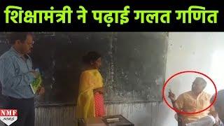 Uttarakhand के Education Minister ने पढ़ाई गलत Maths, फिर Teacher को डांटा