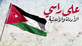 على راسي الأردن والأردنية .... عمر العبداللات / بشار السرحان / يحيى صويص / حسام ووسام اللوزي