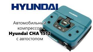 Hyundai CHA 1512 компрессор с автостопом видео обзор 130.com.ua смотреть