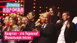 Квартал это Украина Финальная песня Новогоднего Вечернего Квартала 2020