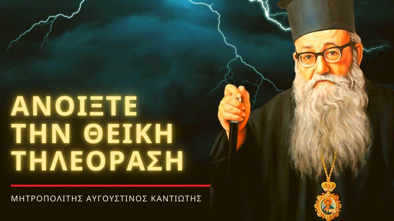 Ανοίξτε την θεϊκή τηλεόραση !!! - Μητροπολίτης Αυγουστίνος ...