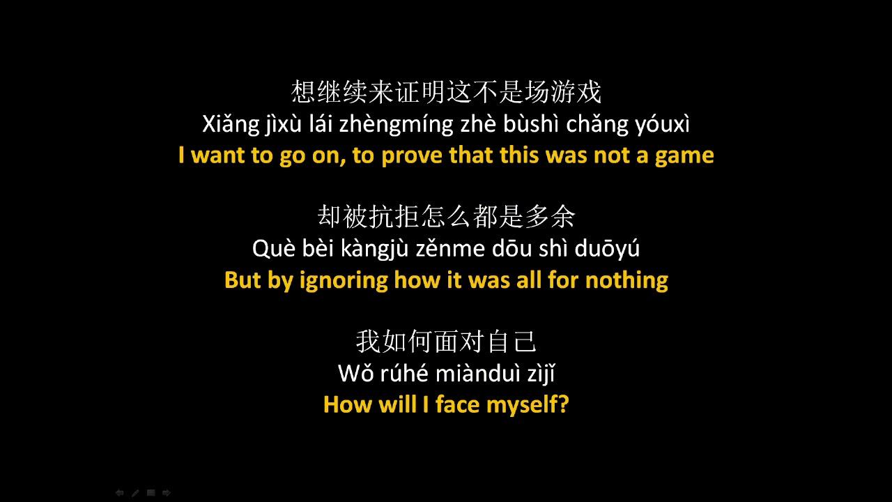 Download 六哲 - 毕竟深爱过 // Liu Zhe - Bijing Shen Aiguo, Lyrics + Pinyin + English Translation