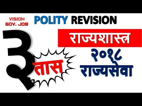 #POLITY संपूर्ण Revision | important articles, amendments, features of constitution | for mpsc exam|