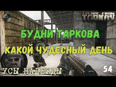 КАКОЙ ЧУДЕСНЫЙ ДЕНЬ - Escape From Tarkov | ИГРАЕМ В ПАРЕ