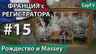 Рождество во Франции, Tarbes и Jardin Massey - CapTV Франция - #15(В этом эпизоде: Немного Рождественских Праздников. Украшенные к Рождеству дома. Погуляли по пустынному..., 2014-12-27T21:28:33.000Z)