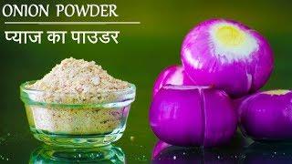 Onion Powder   प्याज का पाउडर   Onion Powder at Home   Sun dried Onion Powder