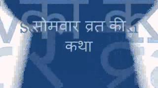 Somvaar Vrat Ki Katha