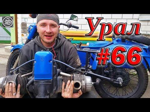 Мотоцикл Урал #66. Разборка. Снимаем двигатель, коробку и отправляем в гараж.