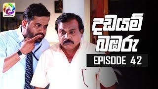 "Dadayam babaru Episode 42  || "" දඩයම් බඹරු "" | සතියේ දිනවල රාත්රී 9.30 ට . . . Thumbnail"