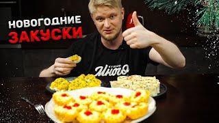3 САМЫЕ ПОПУЛЯРНЫЕ новогодние закуски!