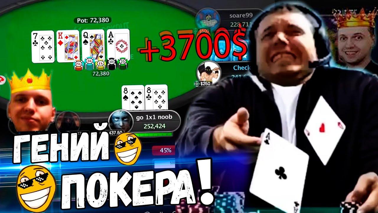 СНОВА ИЗИ ДЛЯ ПАПИЗИ? ТУРНИР ПО ПОКЕРУ ЗА 100 000 $! PokerStars