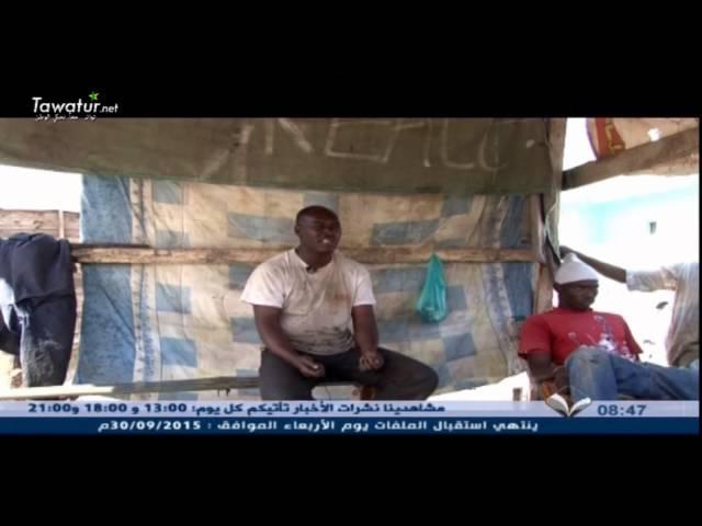 """La vie quotidienne des ouvriers dans """"يوميات"""" avec Salem Ould Maouloud"""