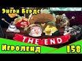 Мультик Игра для детей Энгри Бердс Прохождение игры Angry Birds 158 серия mp3