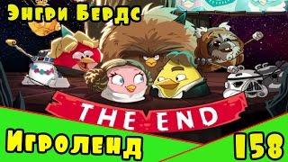 Мультик Игра для детей Энгри Бердс. Прохождение игры Angry Birds [158] серия