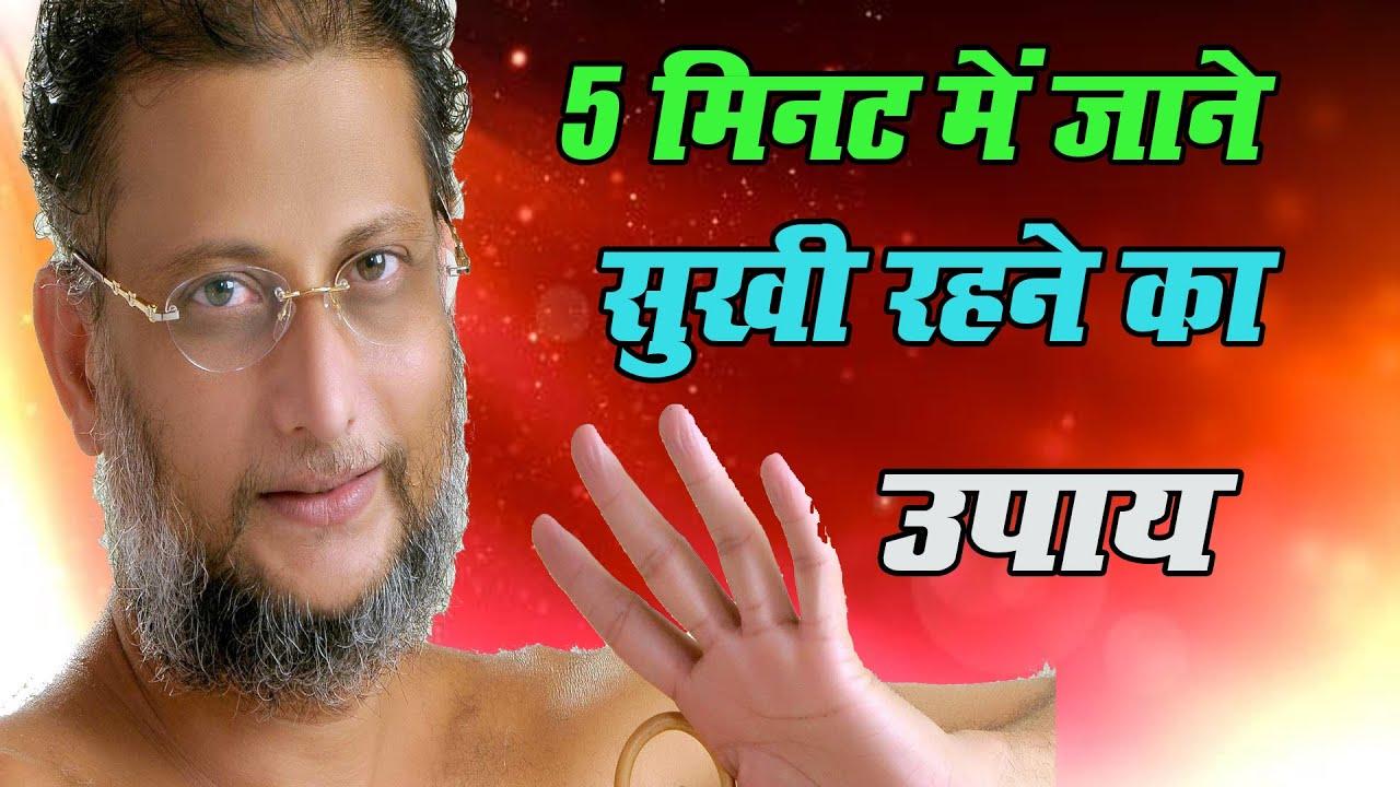5 मिनट में जानें सुखी रहने का उपाय ।। Pulak Sagar Ji Maharaj ।। Pulak Vani