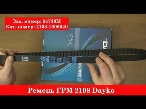 Ремень ГРМ 2108 Dayko в RIO-V