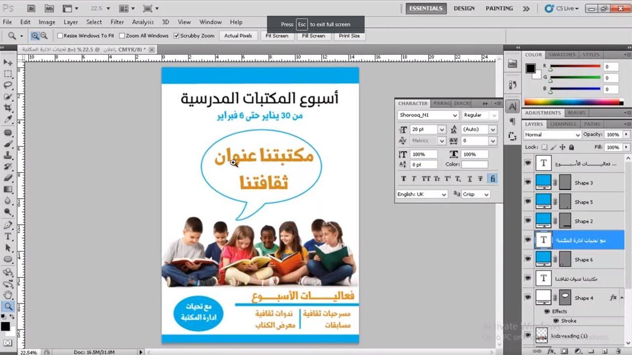 تصميم اعلان بالفوتوشوب للمبتدئين Youtube