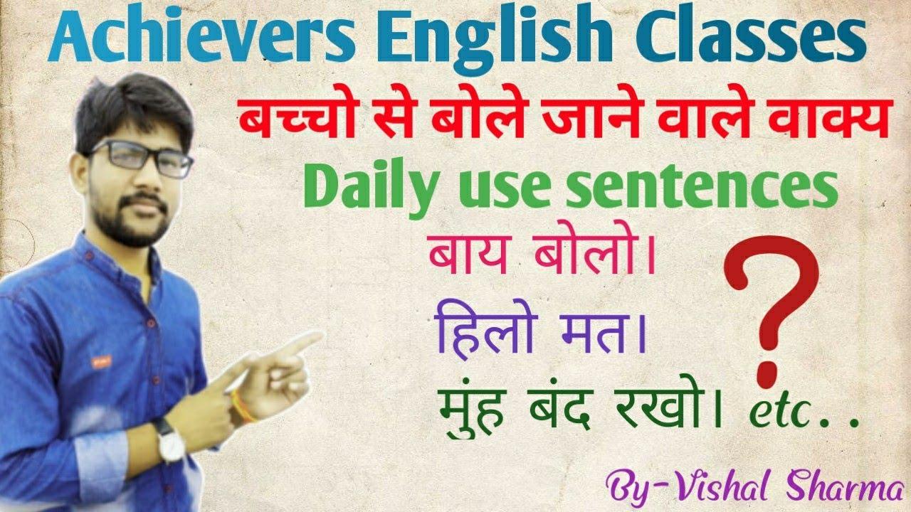 बच्चों से बोले जाने वाले वाक्य,,,(Daily use sentences)/// By-Vishal Sharma
