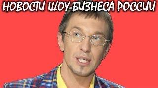 Соседов рассказал правду о гомосексуалистах в шоу-бизнесе. Новости шоу-бизнеса России.