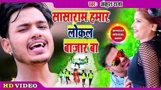 Birthday Spl #Ankush Raja #Video Song 2020 II सासाराम हमार लोकल बाजार बा II Bhojpuri Superhit Song