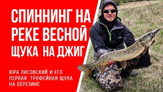 Ловля щуки на джиг на реке спиннингом с берега Березина 2020