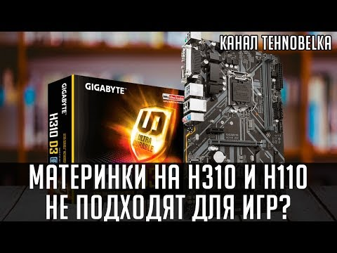 Материнки на чипсетах H310 и H110. Не подходят для игр?