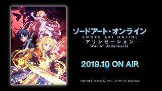 TVアニメ「ソードアート・オンライン アリシゼーション War of Underworld」PV第1弾/2019.10 On AIR thumbnail