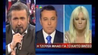 Τζούλια Αλεξανδράτου - Αλ Τσαντίρι Νιούζ!