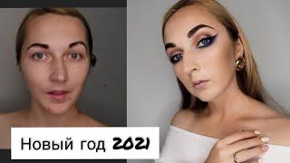 Макияж на Новый год 2021 belita relouis luxvisage eveline makeup Revolution