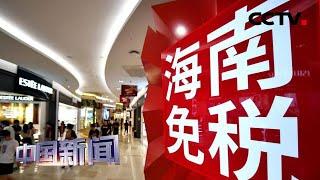 [中国新闻] 海南离岛免税新政实施 | CCTV中文国际
