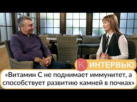 Доктор Комаровский: «Витамин С не поднимает иммунитет, а способствует развитию камней в почках»