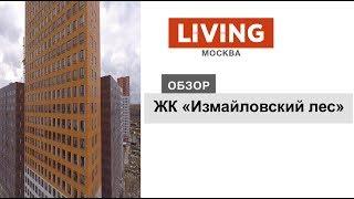 ЖК «Измайловский лес»: отзыв Тайного покупателя. Новостройки Москвы