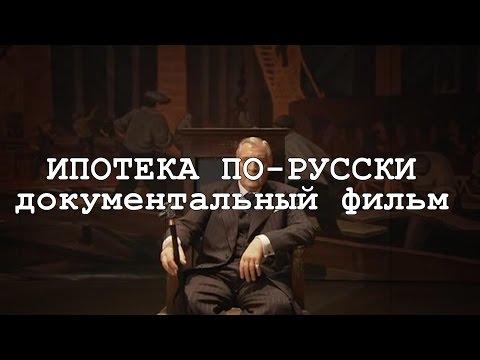 Verba TV: Полный фильм Ипотека по-русски