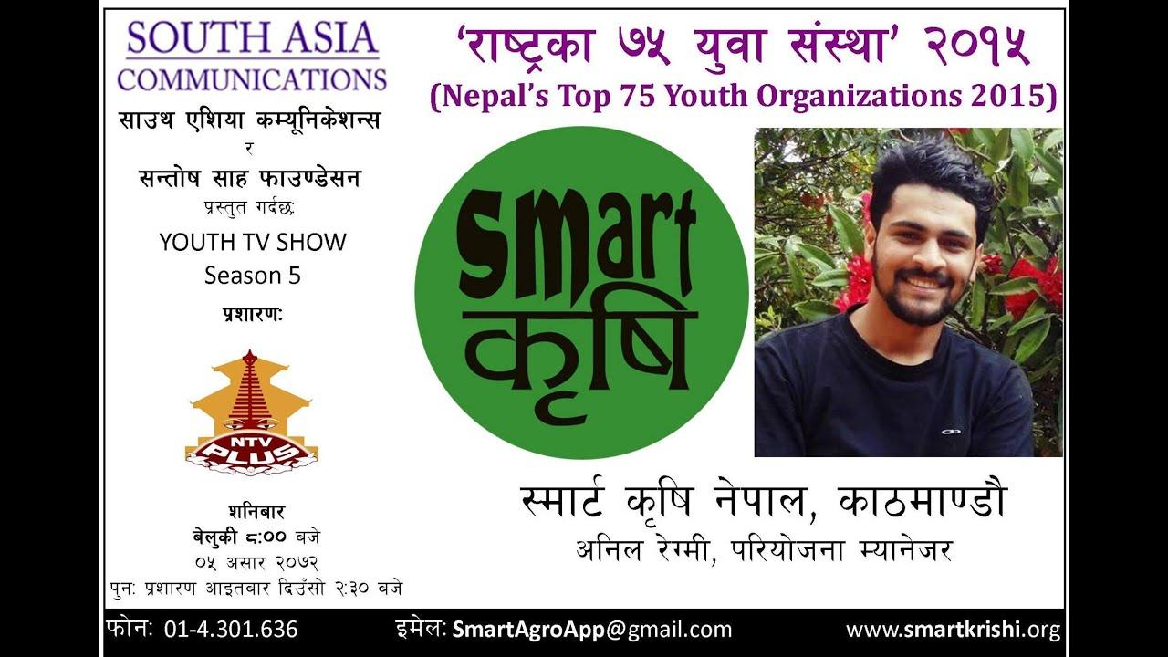 YAP Proposal #244: Smart Krishi mobile app (Anil Regmi, Nepal) – THE
