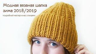 Модная вязаная шапка зима 2019 // мастер-класс шапка с отворотом