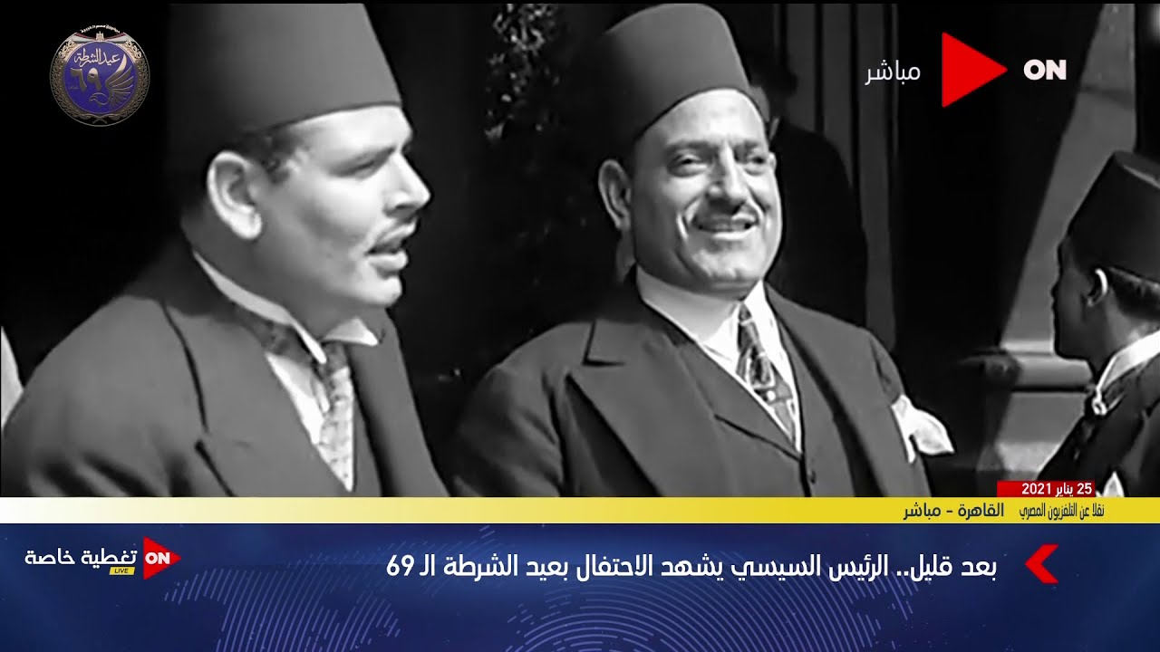 فيلم تسجيلي يوضح البطولات من رجال الشرطة في معركة الإسماعيلية بصوت سيدة المسرح سميحة أيوب  - 17:58-2021 / 1 / 25
