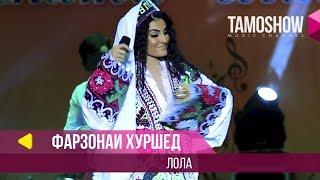 Фарзонаи Хуршед - Лола (Консерт) | Farzonai Khurshed - Lola (Concert)