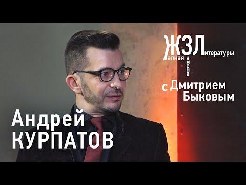 Андрей Курпатов: «Я не большой специалист по утешениям» / ЖЗЛ