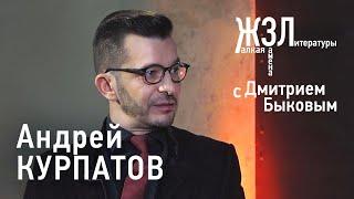 """ЖЗЛ - Андрей Курпатов: """"Я не большой специалист по утешениям"""""""